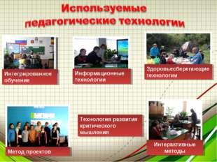 Интегрированное обучение Метод проектов Здоровьесберегающие технологии Информ