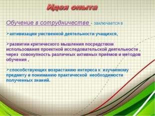 Обучение в сотрудничестве - заключается в активизации умственной деятельности