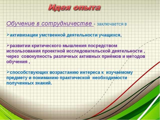 Обучение в сотрудничестве - заключается в активизации умственной деятельности...