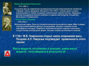 Михаил Васильевич Ломоносов 1711-1765 гг. Создатель многих химических произв