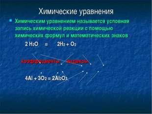 Химические уравнения Химическим уравнением называется условная запись химичес