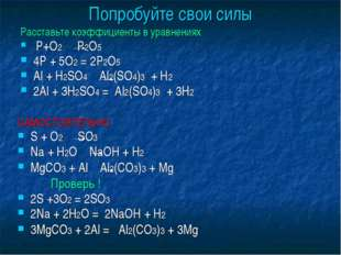 Попробуйте свои силы Расставьте коэффициенты в уравнениях P+O2 P2O5 4P + 5O2