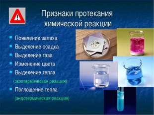 Признаки протекания химической реакции Появление запаха Выделение осадка Выде