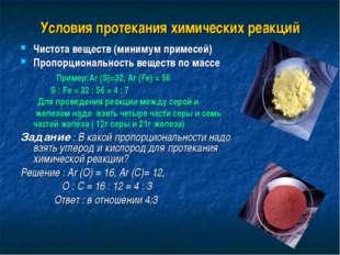 Условия протекания химических реакций Чистота веществ (минимум примесей) Проп