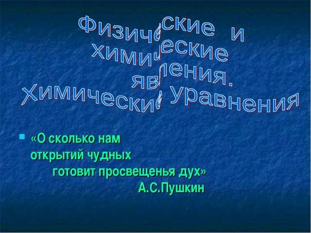 «О сколько нам открытий чудных готовит просвещенья дух» А.С.Пушкин