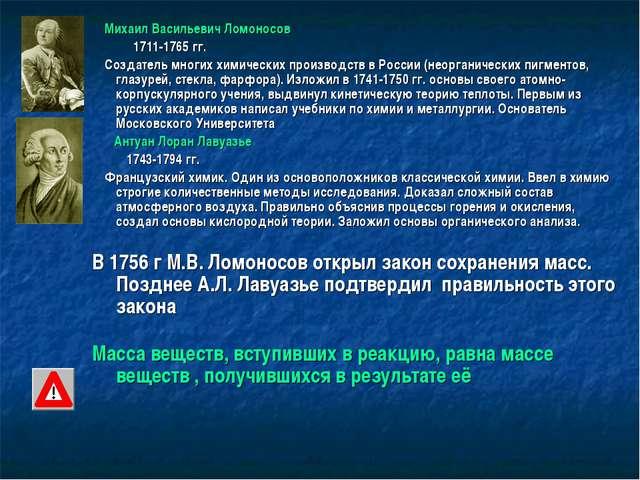 Михаил Васильевич Ломоносов 1711-1765 гг. Создатель многих химических произв...