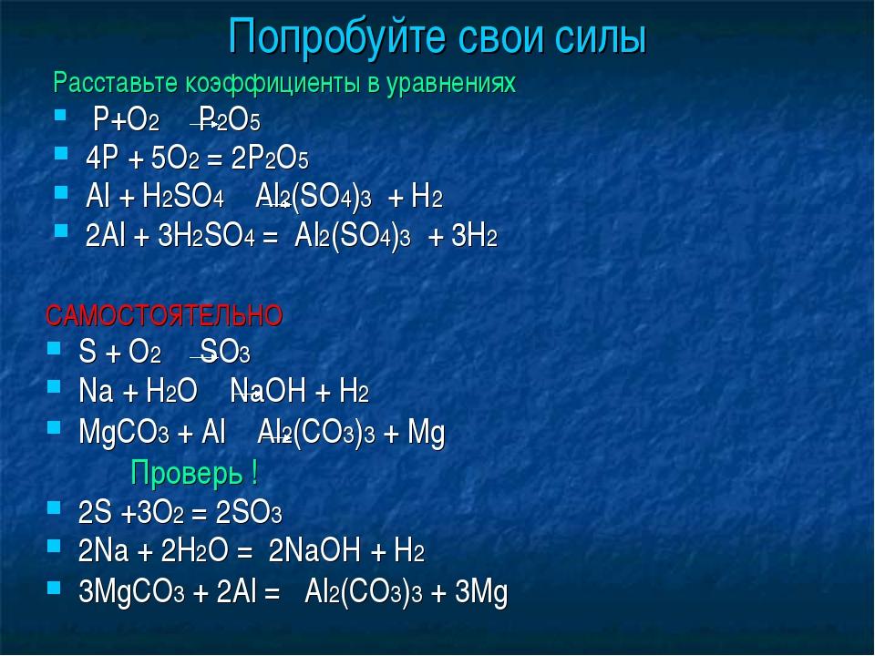 Попробуйте свои силы Расставьте коэффициенты в уравнениях P+O2 P2O5 4P + 5O2...
