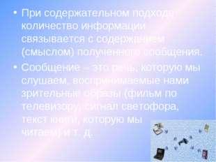 При содержательном подходе количество информации связывается с содержанием (с