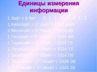 1 байт = 8 бит 1 Килобайт = 210 байт = 1024 байт 1 Мегабайт = 210 Кбайт = 102