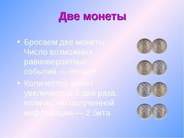 Бросаем две монеты. Число возможных равновероятных событий — четыре. Количест...