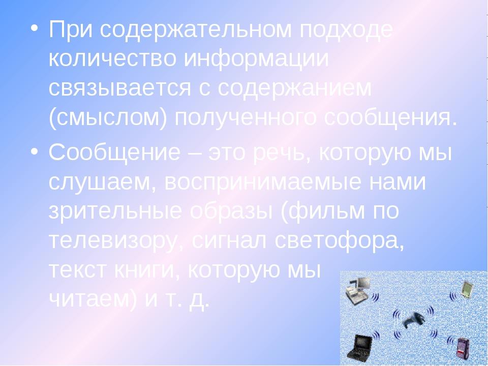 При содержательном подходе количество информации связывается с содержанием (с...