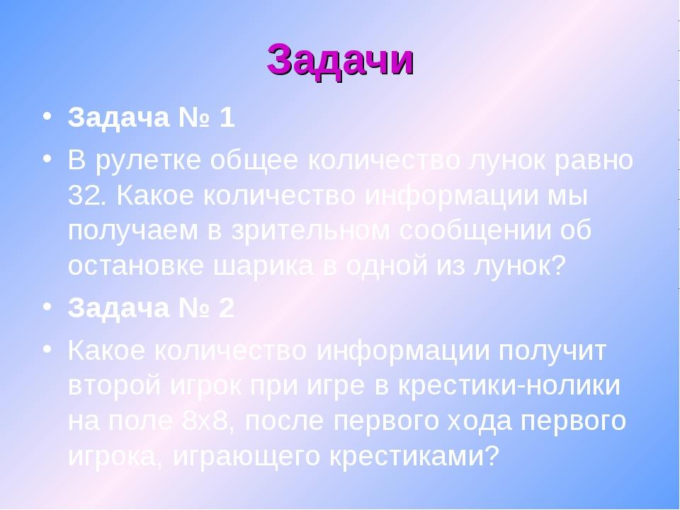 Задача № 1 В рулетке общее количество лунок равно 32. Какое количество информ...