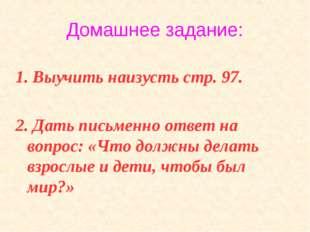 Домашнее задание: 1. Выучить наизусть стр. 97. 2. Дать письменно ответ на воп