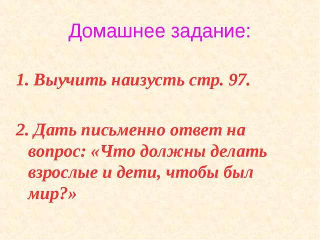Домашнее задание: 1. Выучить наизусть стр. 97. 2. Дать письменно ответ на воп...