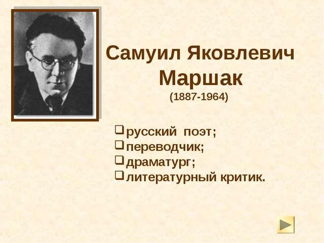 Самуил Яковлевич Маршак (1887-1964) русский поэт; переводчик; драматург; лит...