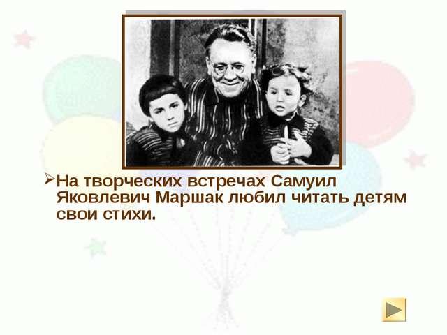 На творческих встречах Самуил Яковлевич Маршак любил читать детям свои стихи.