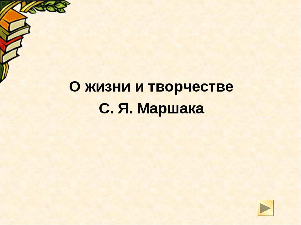 О жизни и творчестве С. Я. Маршака