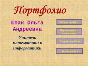 Шпак Ольга Андреевна Учитель математики и информатики Творческое досье Достиж