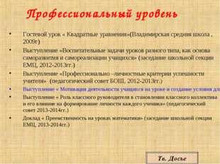 Профессиональный уровень Гостевой урок « Квадратные уравнения»(Владимирская с