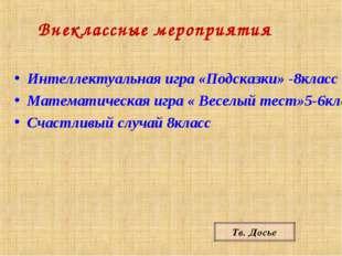Внеклассные мероприятия Интеллектуальная игра «Подсказки» -8класс (2013-2014у
