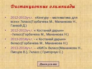 Дистанционные олимпиады 2012-2013уч.г. «Кенгуру – математика для всех» 7класс