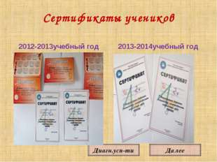 Далее Диагн.усп-ти Сертификаты учеников 2012-2013учебный год 2013-2014учебный