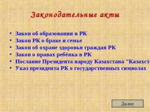 Законодательные акты Закон об образовании в РК Закон РК о браке и семье Закон