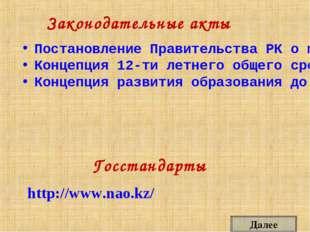 Законодательные акты Постановление Правительства РК о молодёжной политике Кон