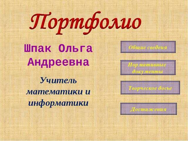 Шпак Ольга Андреевна Учитель математики и информатики Творческое досье Достиж...