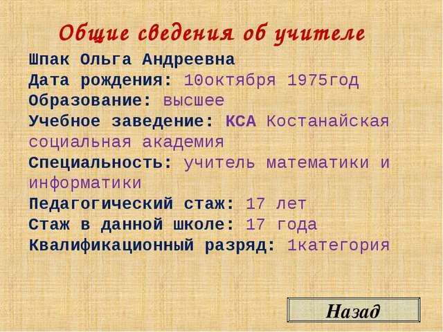 Общие сведения об учителе Назад Шпак Ольга Андреевна Дата рождения: 10октября...