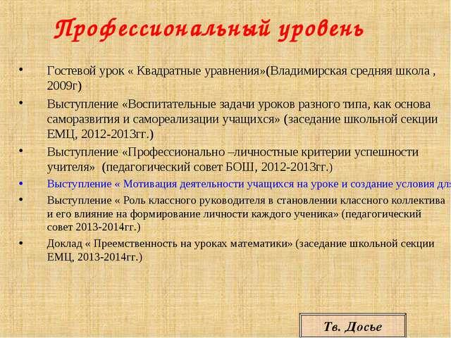 Профессиональный уровень Гостевой урок « Квадратные уравнения»(Владимирская с...