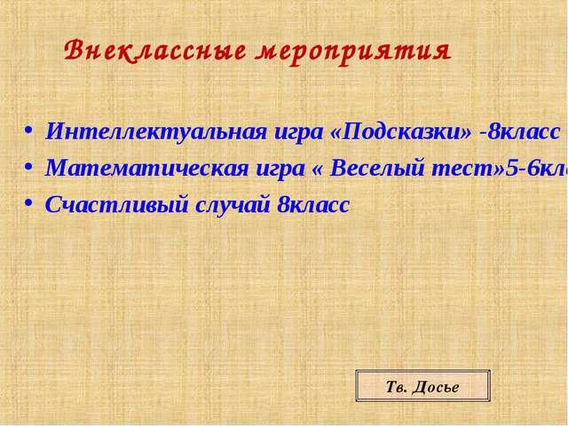 Внеклассные мероприятия Интеллектуальная игра «Подсказки» -8класс (2013-2014у...
