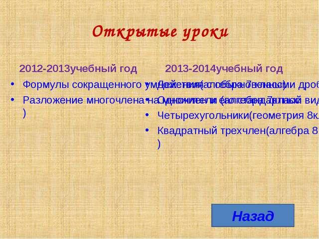 Открытые уроки 2012-2013учебный год Формулы сокращенного умножения(алгебра 7...