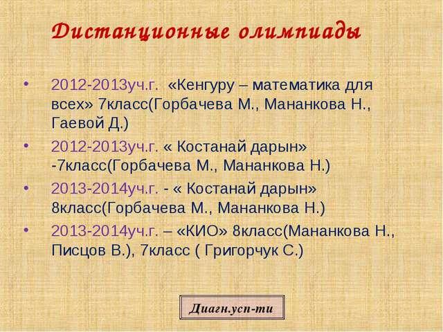 Дистанционные олимпиады 2012-2013уч.г. «Кенгуру – математика для всех» 7класс...