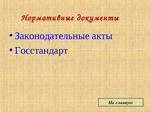 Нормативные документы Законодательные акты Госстандарт На главную