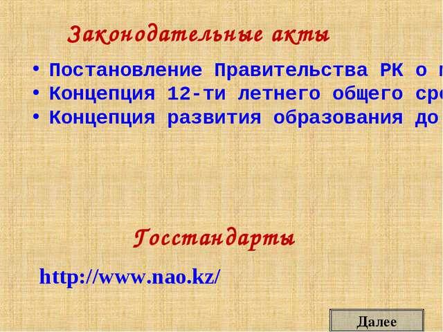 Законодательные акты Постановление Правительства РК о молодёжной политике Кон...