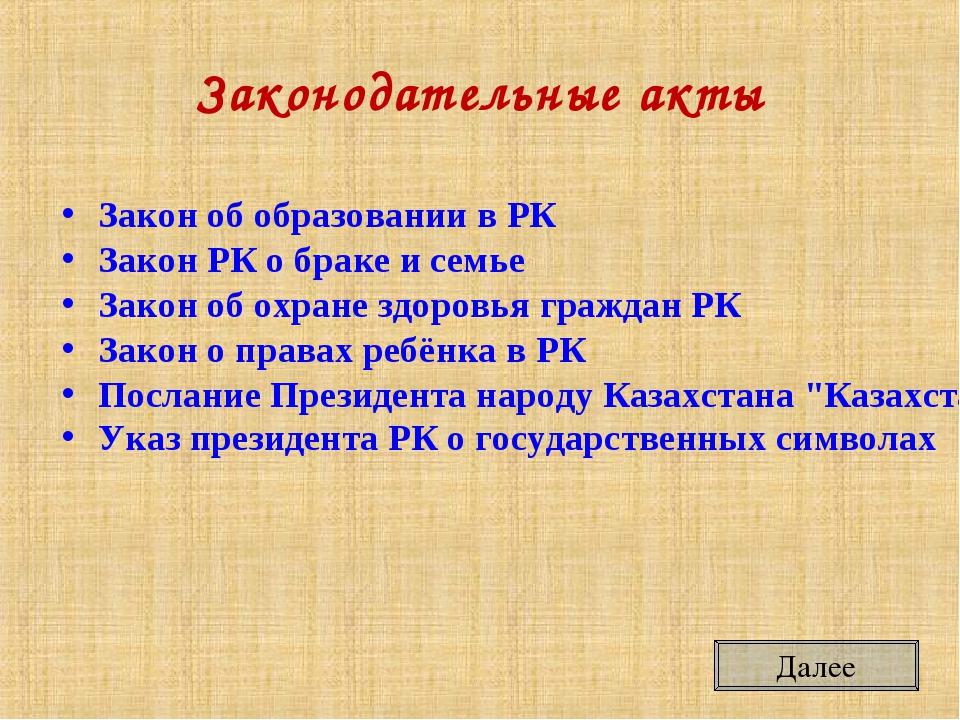 Законодательные акты Закон об образовании в РК Закон РК о браке и семье Закон...
