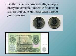 В90-хгг. в Российской Федерации выпускаются банковские билеты и металлическ