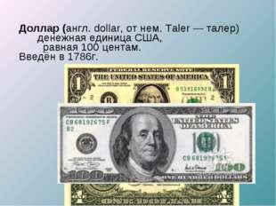 Доллар (англ. dollar, от нем. Taler — талер) денежная единица США, равная 100