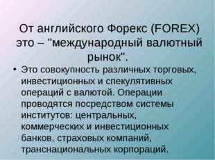 """От английского Форекс (FOREX) это – """"международный валютный рынок"""". Это совок"""
