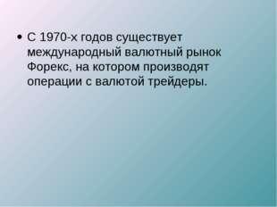 С 1970-х годов существует международный валютный рынок Форекс, на котором про