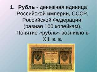 Рубль - денежная единица Российской империи, СССР, Российской Федерации (равн