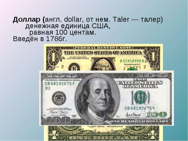 Доллар (англ. dollar, от нем. Taler — талер) денежная единица США, равная 100...