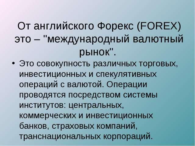 """От английского Форекс (FOREX) это – """"международный валютный рынок"""". Это совок..."""