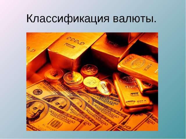 Классификация валюты.