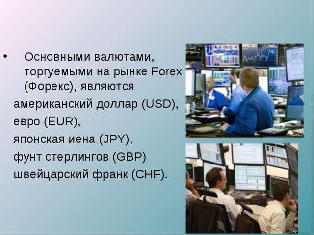 Основными валютами, торгуемыми на рынке Forex (Форекс), являются американский...