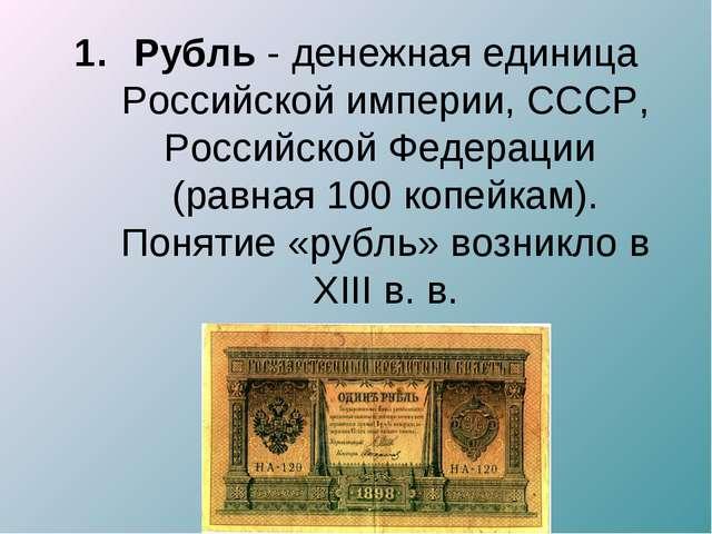 Рубль - денежная единица Российской империи, СССР, Российской Федерации (равн...