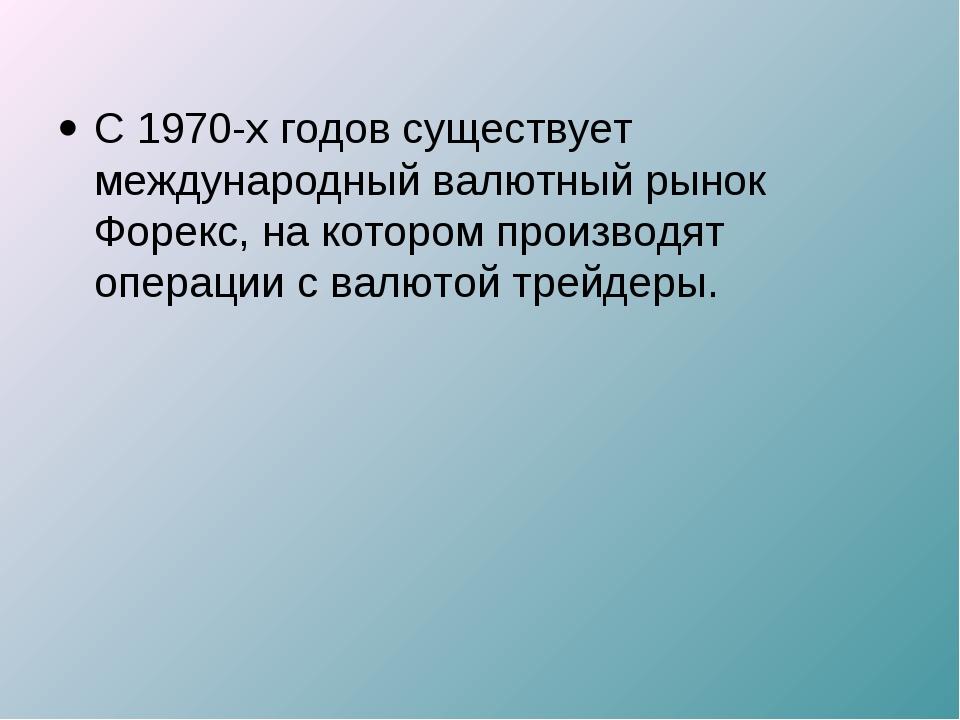С 1970-х годов существует международный валютный рынок Форекс, на котором про...