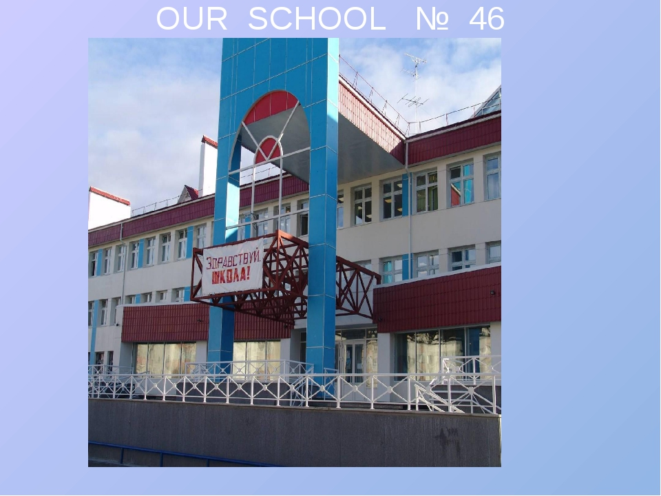 OUR SCHOOL № 46