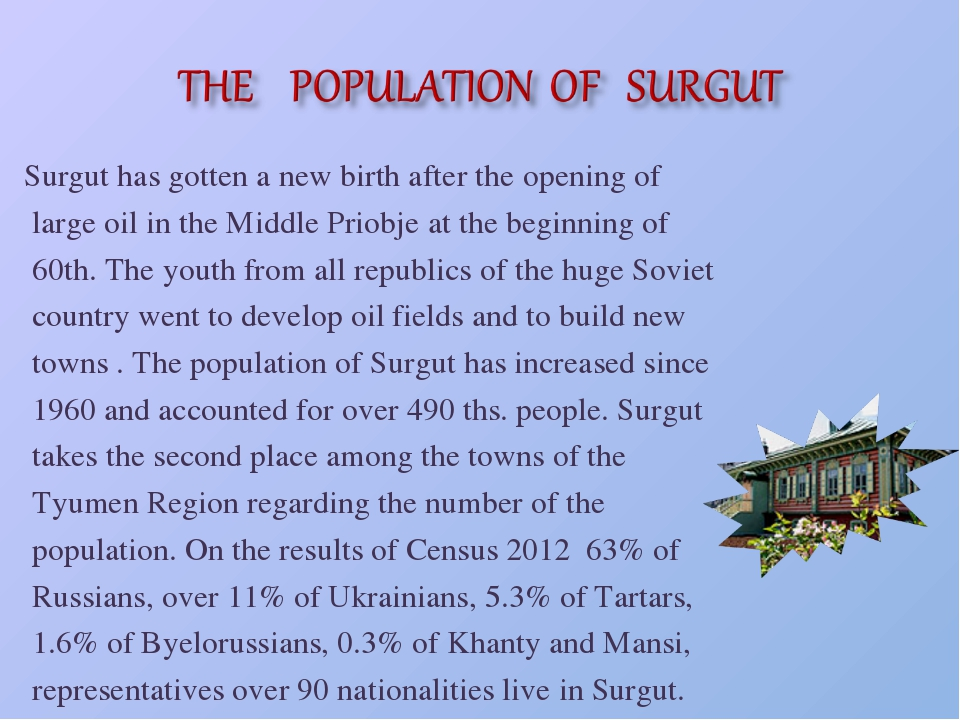 Surgut has gotten a new birth after the opening of large oil in the Middle Pr...